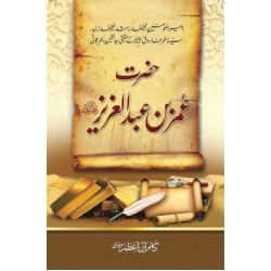 Hazrat Umer Bin Abdul Aziz (R.A)
