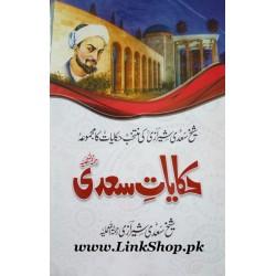 Hikayat-e-Saadi