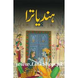 Hind Yatra - ہند یاترا