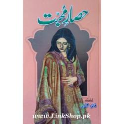 Hisar-e-Mohabbat