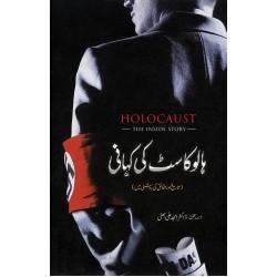 Holocast Ki Kahani - ہالو کاسٹ کی کہانی