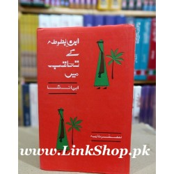 Ibn-e-Battuta Kay Taaqub Mein