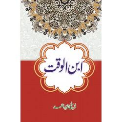 Ibn-ul-Waqt - ابن لوقت