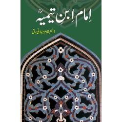 Imam Ibn Timia - امام ابن تیمیہؒ