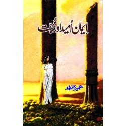Iman Umeed Aur Mohabbat