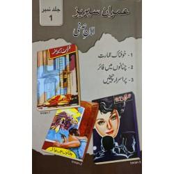 Imran Series - Ibn-e-Safi - Set 1