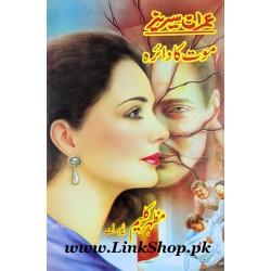 Imran Series - Set 1
