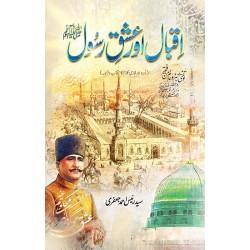 Iqbal Aur Ishq Rasol - اقبال اور عشق رسولﷺ