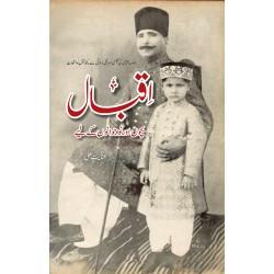 Iqbal Bacho Aur Nojwano Kay Liyeh - اقبال بچوں اور نوجوانوں کے لیے