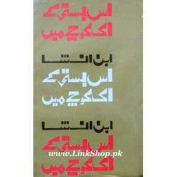 Is Basti Kay Ek Koochy Mein