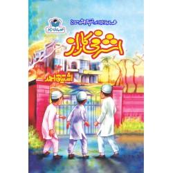 Ishtiaq Ahmad Pack - 1
