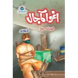 Ishtiaq Ahmad Pack - 2