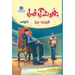 Set of 12 Books Ishtiaq Ahmed