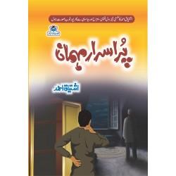 Ishtiaq Ahmad Pack - 3