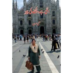 Italy Hy Dekhny Ki Chez - اٹلی ہے دیکھنے کی چیز