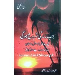 Jab Zindagi Shoro Hogi (Complete 5 Parts)
