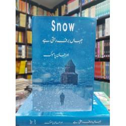 Jahan Baraf Rehti Hay - جہاں برف رہتی ہے
