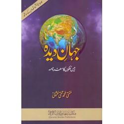 Jahan-e-Deeda ( بیس ملکوں کا سفر )