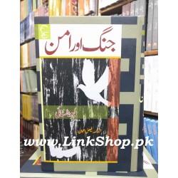 Jang Aur Amn (War and Peace Urdu Translation) - جنگ اور امن