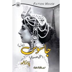 Jasos (Urdu Translation Of Spy)