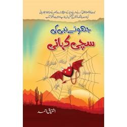 Jhoty Nabi Ki Sachi Kahani - جھوٹے نبی کی سچی کہانی