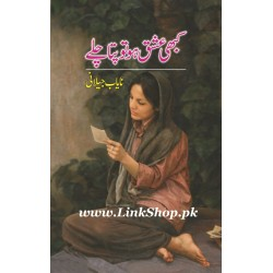Kabhi Ishq Ho to Pata Chaly