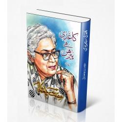 Kaghzi Hay Perhun - کاغذی ہے پیرہن