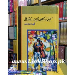 Kahan Ruky Hain Mohabbat Kay Qafly