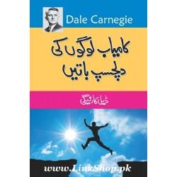 Kamyab Logon Ki Dilchasp Batain