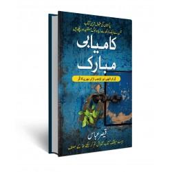 Kamyabi Mubarak - کامیابی مبارک