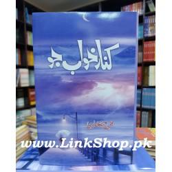Kinar Khawab Jo - کنار خواب جو