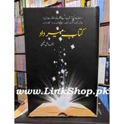 Kitab Mirdad - کتاب میرداد