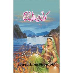 Koi Aisa Ahel-e-Dil Ho