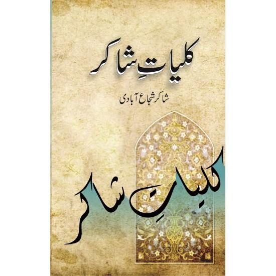 Kuliyat e Shakir - کلیات شاکر