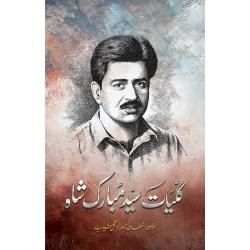 Kuliyat Syed Mubarak Shah - کلیات سید مبارک شاہ