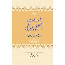 Kuliyaty Ismail Merathi - کلیات اسمعیل میرٹھی