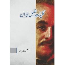 Baba books khan free yahya pdf