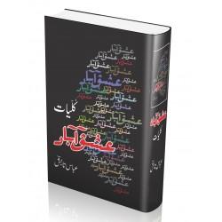 Kulyat Abbas Tabish Ishq Abad