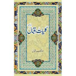 Kulyat e Iqbal Urdu (Simple) - کلیات اقبال سادہ