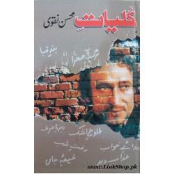 Kulyat E Mohsin Naqvi - کلیات محسن نقوی