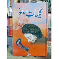 Kulyat e Saghar - کلیات ساغر