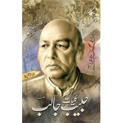 Kulyat Habib Jalib - کلیات حبیب جالب