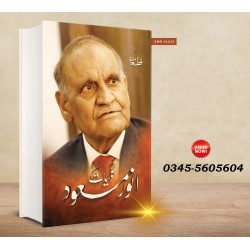 Kulyate Anwar Masood (Qatat) - کلیات انور مسعود (قطعات)