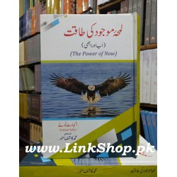 Lamha e Majod Ki Taqat (The Power of Now - Urdu Translation)