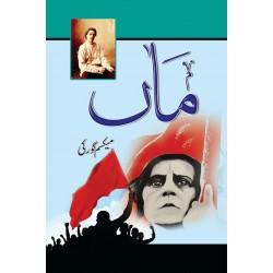 Maan (Urdu Translation)