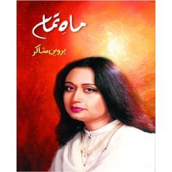 Mah e Tamam - ماہ تمام By Parveen Shakir