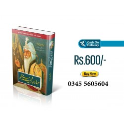 Maharaja Ranjit Singh - مہاراجہ رنجیت سنگھ