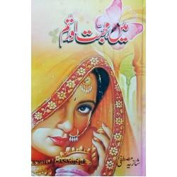 Main Mohabbat Aur Tum By Shazia Mustafa