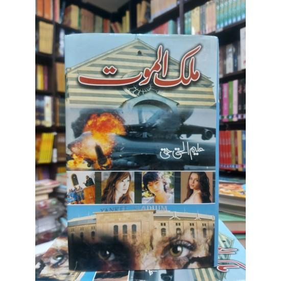 Malik ul Maut - ملک الموت