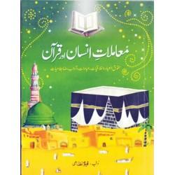 Maloomat-e-Insan Aur Quran